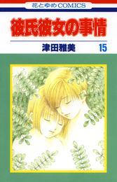 彼氏彼女の事情 15巻 漫画