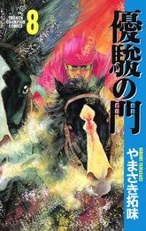優駿の門(8) 漫画