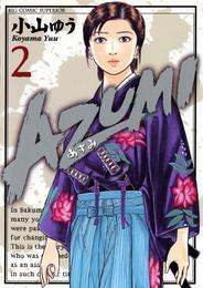 AZUMI-あずみ-(2) 漫画