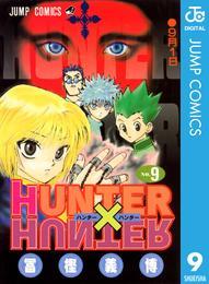 HUNTER×HUNTER モノクロ版 9 漫画