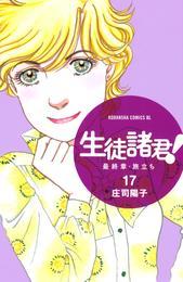 生徒諸君! 最終章・旅立ち(17) 漫画