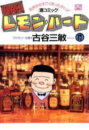 BARレモン・ハート 17巻 漫画
