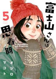 富士山さんは思春期 5
