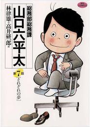 総務部総務課 山口六平太(7) 漫画