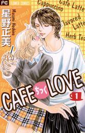 CAFEちっくLOVE(1) 漫画