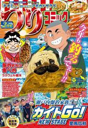 つりコミック2015年2月号 漫画