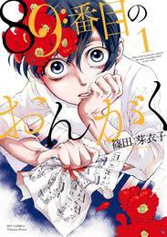 89番目のおんがく(1) 漫画