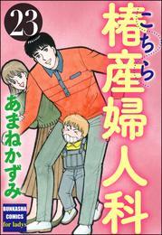 こちら椿産婦人科 23 漫画