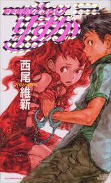 新本格魔法少女りすか(2) 漫画