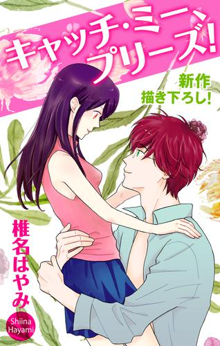 Love Jossie キャッチ・ミー、プリーズ! story 漫画