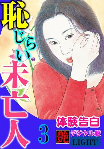 【体験告白】恥じらい未亡人 漫画