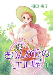 続・きりんが丘のココロ屋 (1) 漫画