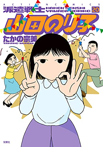 派遣戦士山田のり子 (1-17巻 最新刊) 漫画