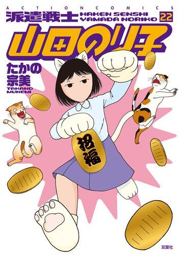 派遣戦士山田のり子 (1-18巻 最新刊) 漫画