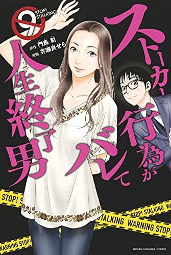 ストーカー行為がバレて人生終了男(1-7巻 最新刊) 漫画