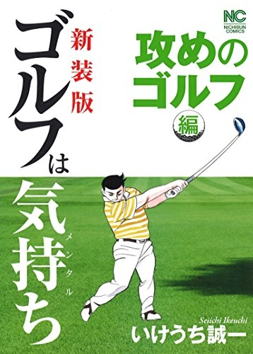 新装版 ゴルフは気持ち 攻めのゴルフ編 漫画
