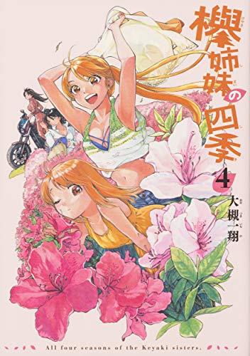 欅姉妹の四季(1巻 最新刊)