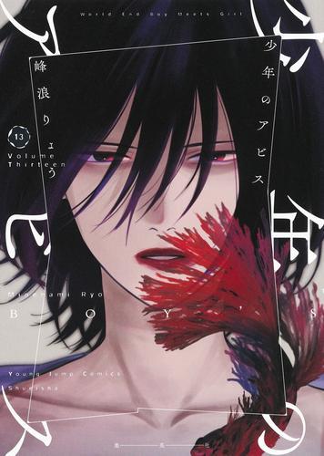 【入荷予約】少年のアビス (1-5巻 最新刊)【8月中旬より発送予定】 漫画