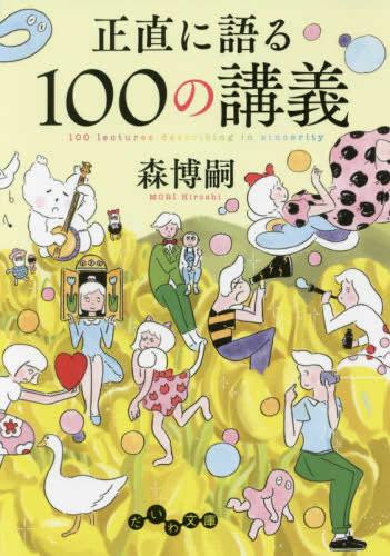 【ライトノベル】正直に語る100の講義 漫画