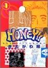 HONEY!! 漫画