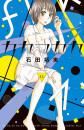 カカフカカ 8 冊セット最新刊まで 漫画
