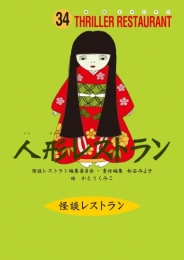 【児童書】人形レストラン