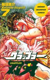 グラップラー刃牙 7 漫画