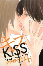 キス 4巻 漫画