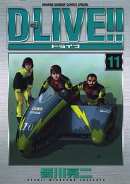 D-LIVE!!(11)