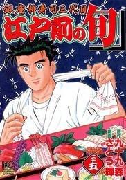 江戸前の旬 25 漫画