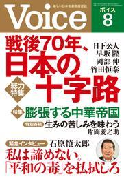 Voice 平成27年8月号 漫画