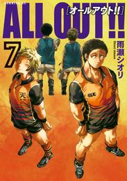 ALL OUT!!(7) 漫画