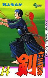 六三四の剣(14) 漫画