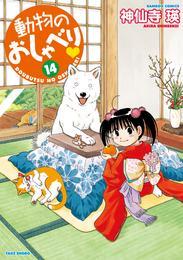 動物のおしゃべり (14) 漫画