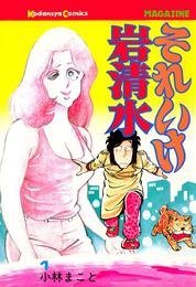 それいけ岩清水(1) 漫画