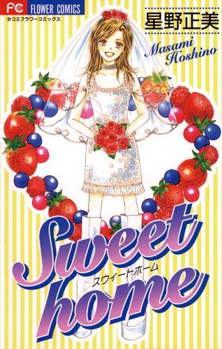 Sweet home 漫画