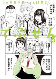 でぶせん(4) 漫画