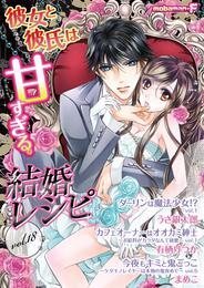 結婚レシピ vol.18 漫画