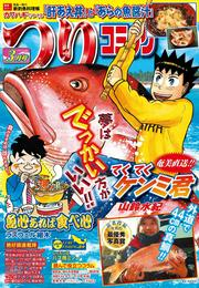 つりコミック2015年3月号 漫画