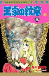 王家の紋章 56 漫画