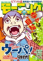 モーニング 2015年38号 [2015年8月20日発売] 漫画