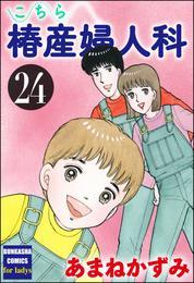 こちら椿産婦人科 24 漫画