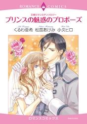 王室ロマンスアンソロジー プリンスの魅惑のプロポーズ 漫画