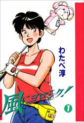 風にヨロシク! 1巻 漫画
