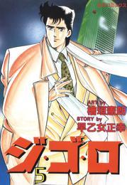 ジ・ゴ・ロ (5) 漫画