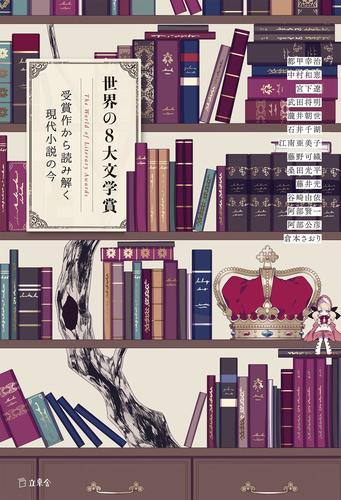 世界の8大文学賞 受賞作から読み解く現代小説の今 漫画