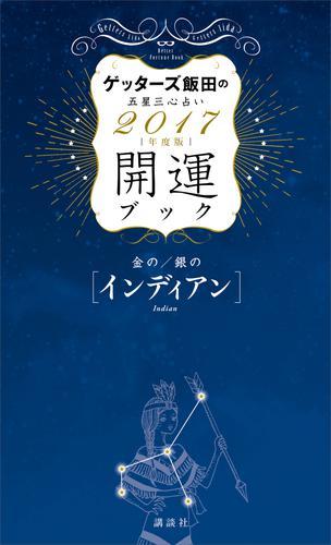 ゲッターズ飯田の五星三心占い 開運ブック 2017年度版 金のインディアン・銀のインディアン 漫画