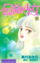 伝説の少女(6) 漫画