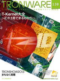 TRONWARE VOL.138 (TRON & IoT 技術情報マガジン)