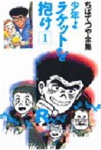 少年よラケットを抱け (1-12巻 全巻) 漫画